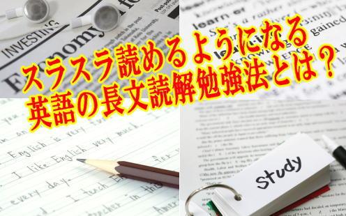 長文 ない 英語 読め