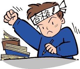 勉強の質と量
