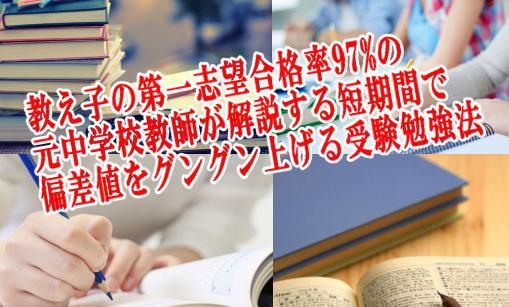 勉強 社会 法 受験 高校