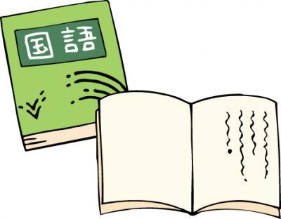 画像 : センター試験の国語・現...