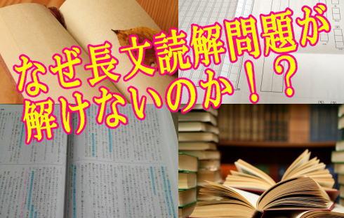 国語の長文読解問題のコツ高校受験がある中学生向け