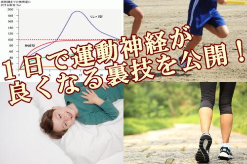 運動神経をよくする方法<<小中学生の子供向け>>トレーニング手順